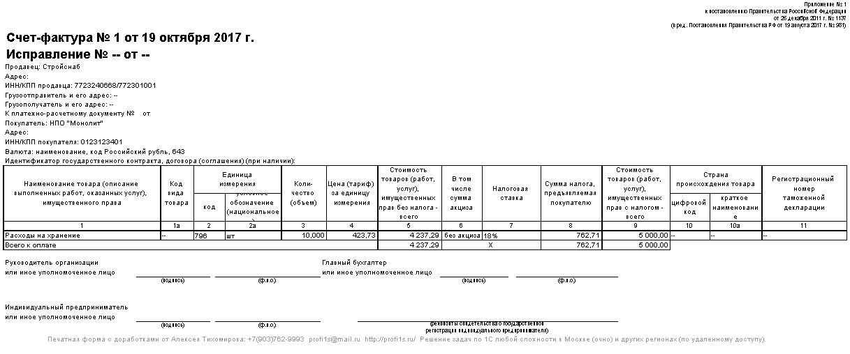 Новый бланк счета фактуры с 2017 года