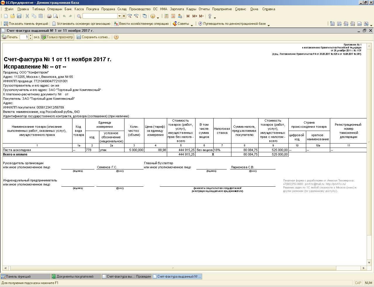 Установка внешних обработок в 1с 8.2 тн расчет времени на обновление нетиповой конфигурации 1с 8