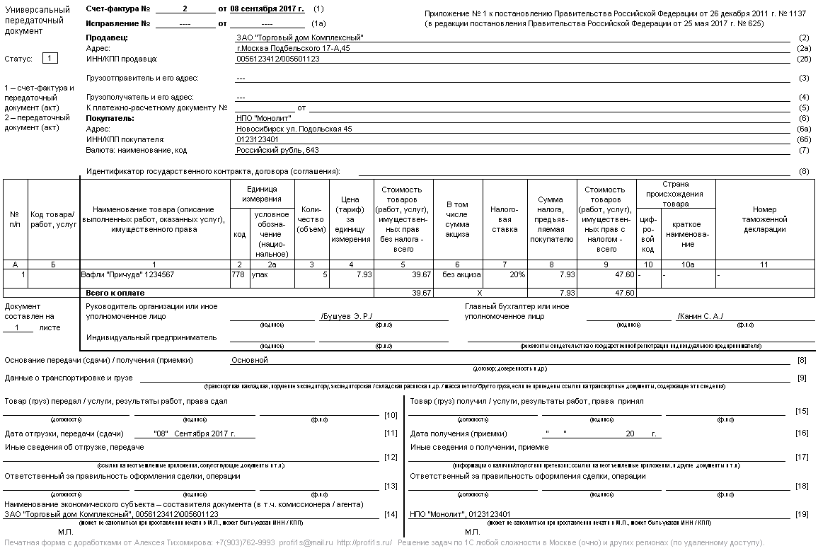 Обновление 1с 7.7 до 490 редакции настройка почты 1с скачать